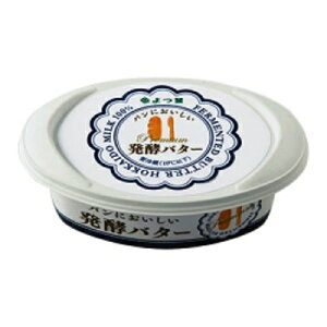 よつ葉発酵バター 100g 【冷蔵】※お一人様2個まで。※数量限定品・入荷不安定のため、欠品の際はご容赦ください。