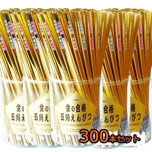 金の合格鉛筆300本セット合格祈願 受験 資格試験 鉛筆 HB入塾のプレゼントとして! ヒノデワシ