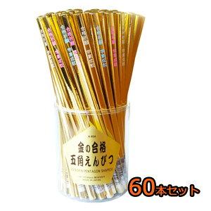 金の合格鉛筆60本セット合格祈願 受験 資格試験 鉛筆 HB入塾のプレゼントとして! ヒノデワシ