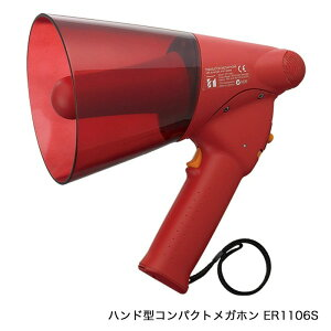 サイレン音付きハンド型コンパクトメガホン ER-1106S TOA ER-1106S防水 拡声器 全天候型 防災 災害