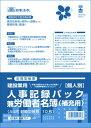 日本法令 建設71-1 建設業用 個人別・人事記録パック兼労働者名簿