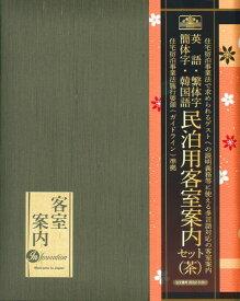 【民泊用客室案内セット(茶)】日本法令・法令様式・社内用紙A4判30穴リングファイル