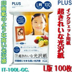 【インクジェット用紙】 超きれいな光沢紙 L判 100枚 プラス IT-100L-GC インクジェット用紙 インクジェット光沢紙 インクジェット写真 プリンタープリント プリント用紙 写真プリント 写真プリント用紙J46083