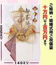 結婚式用祝儀袋 10万円から100万円用結納にも使える祝儀袋です。