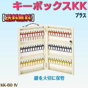 【送料無料】キーボックスKK プラス KK-60 IVキーケース キーホルダー名札 キーボックス 鉤箱 鍵箱 鉤入れ 鍵入れ 壁掛けキーボックス 壁掛け鍵箱 カギボックス J06974