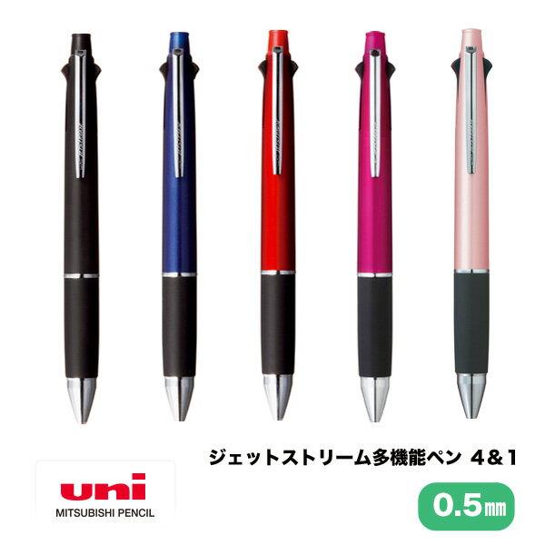 ジェットストリーム4&1多機能ボールペン