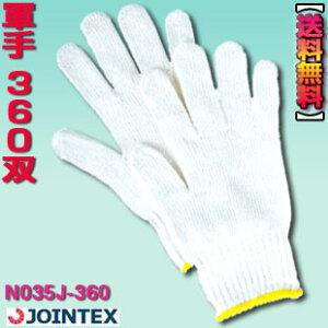 【送料無料】軍手 360双 ジョインテックス N035J-360作業用手袋 運搬 手袋 防災 ぐんて 掃除 大掃除 大量軍手 軍手セット