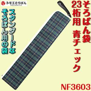 算盤袋 23桁用 青チェック トモエ算盤 NF3604そろばん袋 算盤袋 ソロバン袋 そろばん 23桁 そろばん トモエ