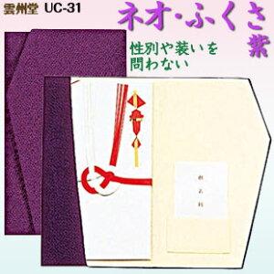 袱紗 ふくさ 慶弔両用です。男女兼用の袱紗です。紫 雲州堂 UC-31結婚祝いを入れる 御霊前を入れる