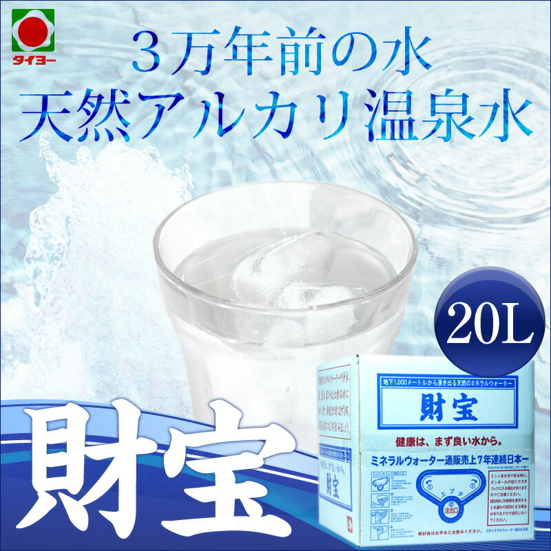 【送料別】財宝温泉水 20L