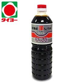 【送料別】カネヨ醤油 鹿児島 醤油 むらさき 1L【かねよ 醤油 カネヨ 醤油】