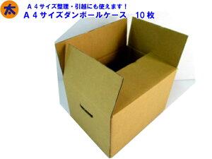 【お買い得!送料全国一律300円!!】書類の整理や引越にも使えます!A4サイズの書類が2500枚収納。A4サイズダンボールケース 10枚セットサイズ:34cm25cm×23cm(高さ)