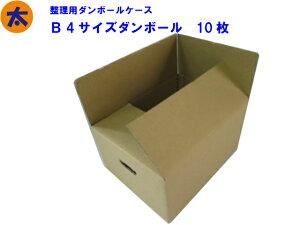【とても便利!】【書類整理にも引越にも!】なんでも使える丁度良い大きさ!手かけ穴もついて持ち運びもすいすい!ダンボールボールケース B4サイズ 10枚セット29cm×39.5cm×20.5cm(内寸