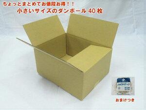 【おまけあり!】【ちょっとまとめてお値段お得!!】【クラフトテープ(38×50m)付き!】【小さいサイズのダンボール】小物の整理や発送に最適な大きさ60サイズ 段ボールケース  40枚20