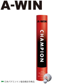 【期間限定プライス!】 A-WIN アーウィン チャンピオン バドミントンシャトル 1ダース筒(12個) 9433