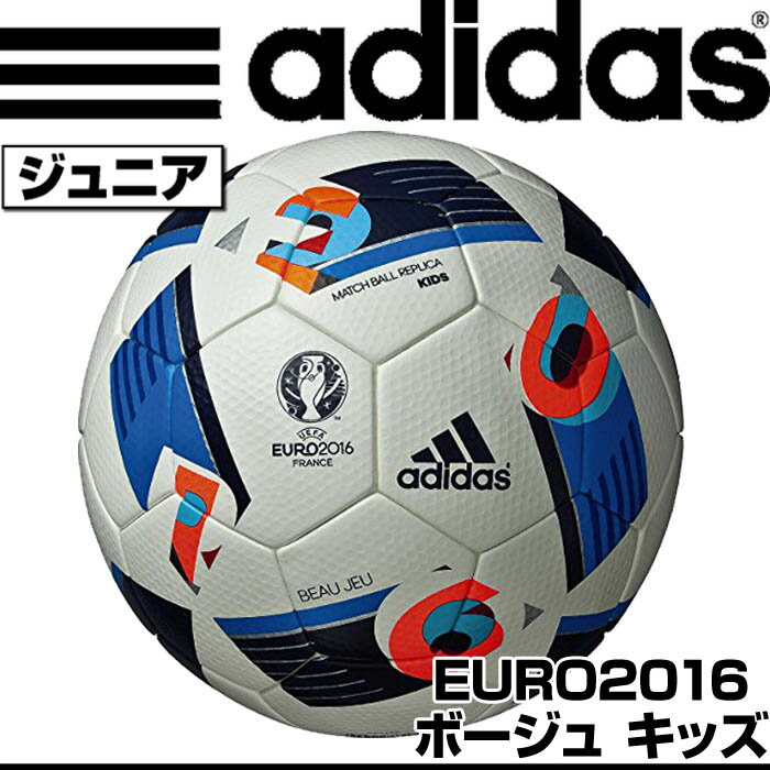 adidas アディダスボージュ キッズ EURO 2016 サッカーボール