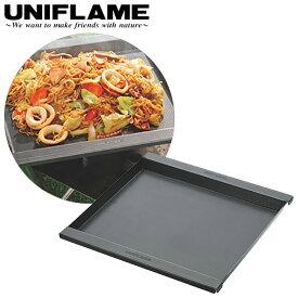 UNIFLAME ユニフレーム ファイアグリル エンボス鉄板 焚き火 キャンプ BBQ バーベキュー 調理 クッキング 683125