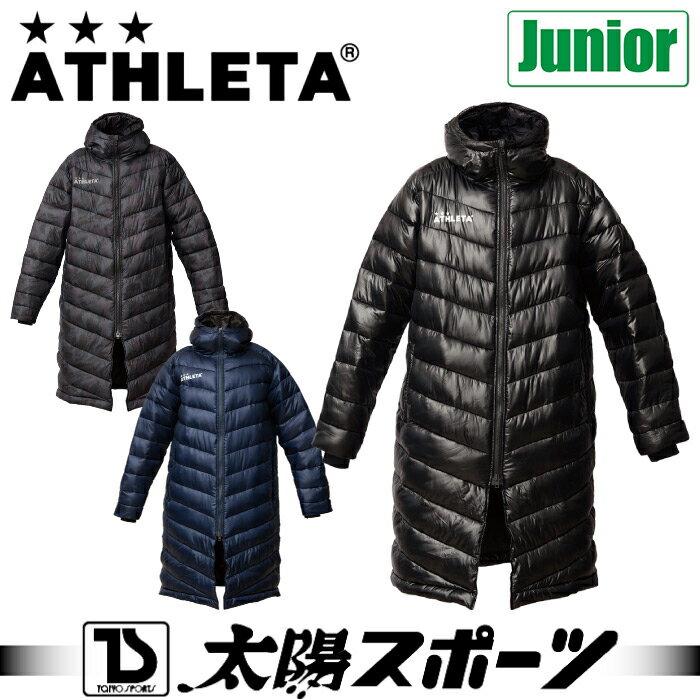 ATHLETA アスレタ ベンチコート フットサルウェア ジュニア 2017年秋冬モデル 04114J