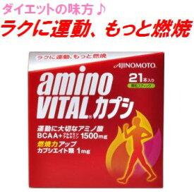 味の素 amino VITAL アミノバイタル カプシ 3.0g×21本入り 16AM2350