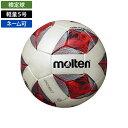 molten モルテン ヴァンタッジオ3050軽量 サッカーボール 検定球 軽量5号 ネーム可 シャンパンシルバー×レッド F5A30…