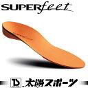 SUPERfeet スーパーフィート TRIM to FIT ORANGE オレンジ インソール 底敷き サポート 矯正 スポーツ 運動