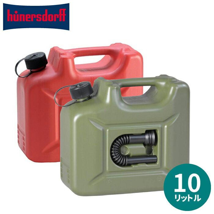 hunersdorff ヒューナスドルフ Fuel can PROFI フューエルカン 10L