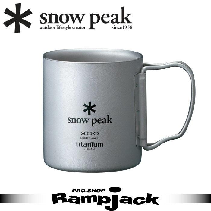 snow peak スノーピーク Titanium Double Mug Cup 300 Folding チタンダブルマグ 300 アウトドア 野外 キャンプ マグカップ コップ【正規