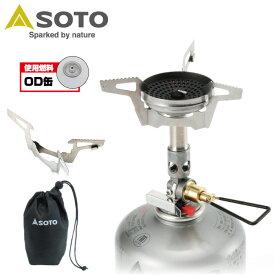 SOTO ソト 新富士バーナー マイクロレギュレーターストーブ ウインドマスター ガス式バーナー シングル OD缶 キャンプ SOD-310