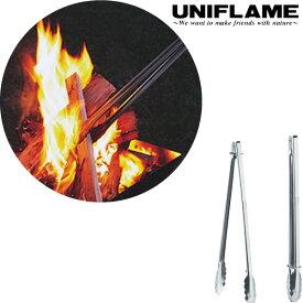 UNIFLAME ユニフレーム UFトング 400 キャンプ BBQ バーベキュー 調理 クッキング 665633