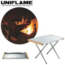 【メーカー入荷予定未定】 UNIFLAME ユニフレーム 焚き火テーブル 折りたたみテーブル 耐熱 682104