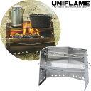 UNIFLAME ユニフレーム 薪グリル 682906 グリル 焚き火 まき 調理 キャンプ BBQ アウトドア 【国内正規品】 【送料無料】