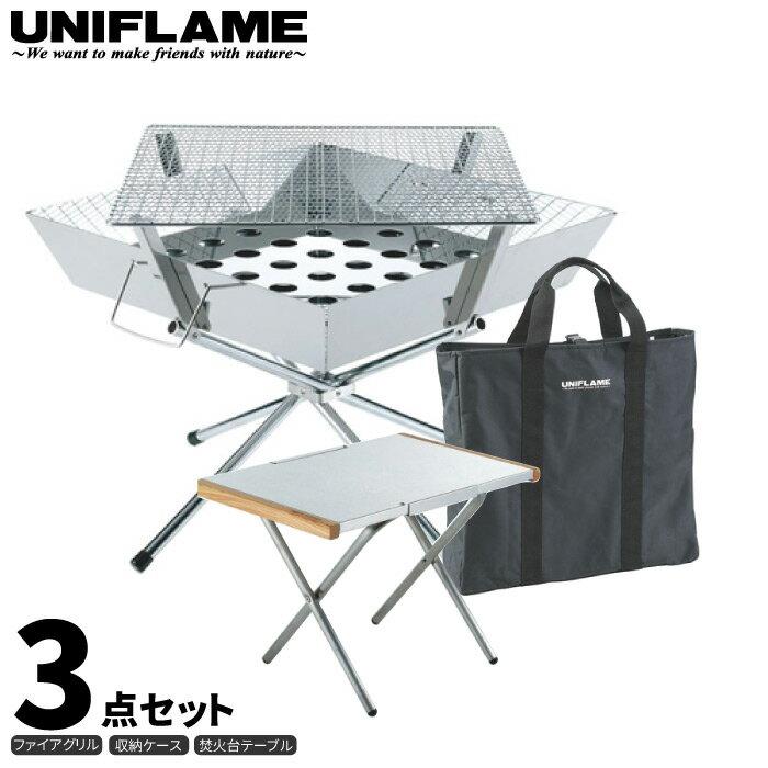UNIFLAME ユニフレーム ファイアグリル & 焚き火テーブル & 収納ケース バーベキューコンロ 3点セット 焚き火台 サイドテーブル 収納バッグ 68304