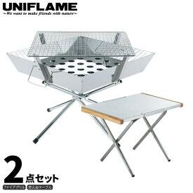 UNIFLAME ユニフレーム ファイアグリル 2点セット (焚き火テーブル付き) 焚き火 キャンプ BBQ バーベキュー 調理 クッキング 683040 682104
