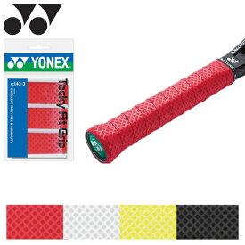 YONEX ヨネックス ターキーフィットグリップ(3本入) グリップテープ テニス・バドミントン AC143-3