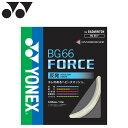 YONEX ヨネックス BG66 FORCE BG66フォース バドミントンガット BG66F