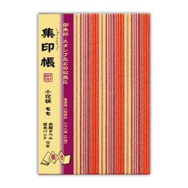 菅公工業集印帳 ストライプ柄特殊紙手のひらサイズで持ち運びに最適寸法/110×160mm文房具