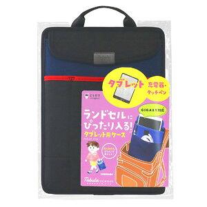 クツワタブラスクール スリムブラック MT006BKデジタル機器ケースランドセルにぴったり入る タブレット用ケース文房具