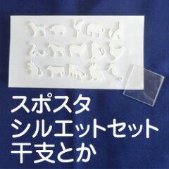スポスタシルエットセット干支とかスポスタ15種類、アクリル板インク用ぼかしスポンジ【RCP】【HLS_DU】