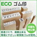 ECO ゴム印(オリジナル)印面サイズ:15×65mm【ゴム印 オーダー】