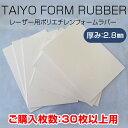 TAIYO FORM RUBBERレーザー用ポリエチレンフォームラバー 厚み2.8mm フォームラバーレーザー用ラバー/30枚以上