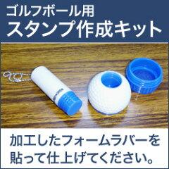 ゴルフボール用スタンプホルダー&インク・溶剤・外箱一式セットブルーまたはレッド