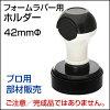 供供泡沫橡膠使用的持有人TAIYO FORM RUBBER 42mmΦ專業使用的部件銷售*注意:不是成品