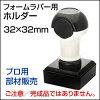供供泡沫橡膠使用的持有人TAIYO FORM RUBBER 32*32mm(角)專業使用的部件銷售*注意:不是成品
