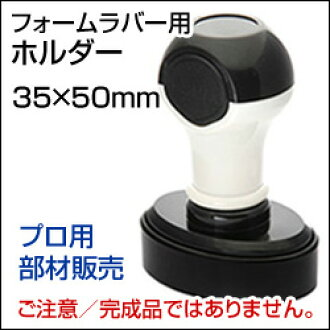 Material sale * attention for the holder TAIYO FORM RUBBER 35*50mm (small size of a book) professional for the foam rubber: It is not a finished product