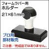 供供泡沫橡膠使用的持有人TAIYO FORM RUBBER 21*61mm(長方形)專業使用的部件銷售*注意:不是成品