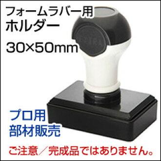 供供泡沫橡膠使用的持有人TAIYO FORM RUBBER 30*50mm(長方形)專業使用的部件銷售*注意:不是成品