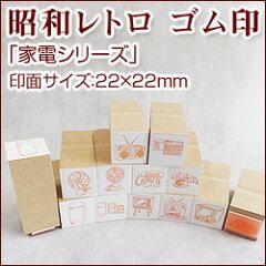 昭和レトロゴム印家電シリーズ印面サイズ:22×22mm1個/185円(税別)ゴム印イラスト