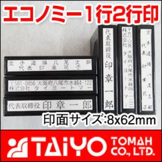 經濟(一行2行印)商標面尺寸:8x62mm使用以後,有能漂亮地收拾起來的蓋子