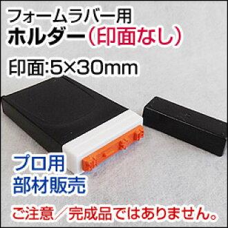 供泡沫橡膠使用的持有人TAIYO FORM RUBBER商標面:供5*30mm(長方形)專業使用的部件銷售*注意:不是成品