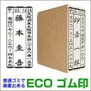 ECO ゴム印(20×60mm)ハガキ・封筒などに押す住所印サイズのスタンプ【 印鑑 ゴム印 スタンプ ハンコ 判子 はんこ …